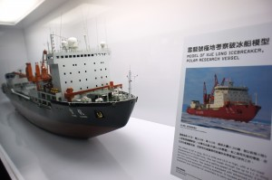 chinese_icebreaker_vessel_xue_long-300x199 dans La Chine en Antarctique