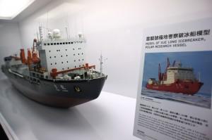 chinese_icebreaker_vessel_xue_long-300x199